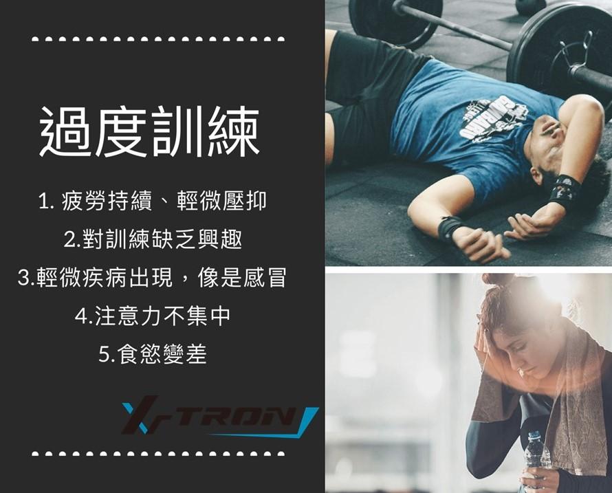 你有過越動越累的經驗嗎?