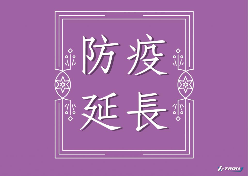 全國性防疫措施-暫休至7/26
